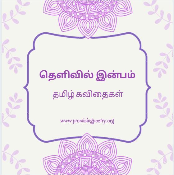 தெளிவில் இன்பம்- தமிழ் கவிதைகள்